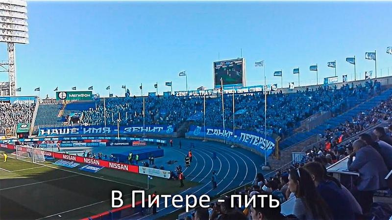Фанаты исполнили песню В Питере пить на матче Зенит Амкар