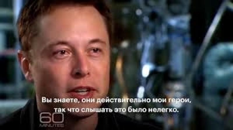 целеустремлённость Маска
