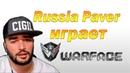 РАША ПАВЕР Бомбит и играет в Warface ❏ ВЫБИВАЕТ ЗОЛОТЫЕ ДОНАТЫ ❏ РЕАКЦИЯ Russia Paver