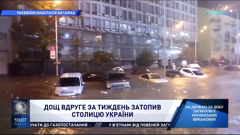 Центр Київа знову пішов під воду