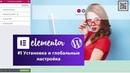 Elementor - Лучший визуальный редактор на WordPress 1 Установка и глобальные настройки