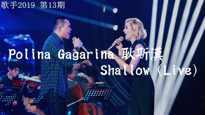 Polina Gagarina 耿斯漢 Shallow Live 歌手 第13期 動態歌詞Lyrics版
