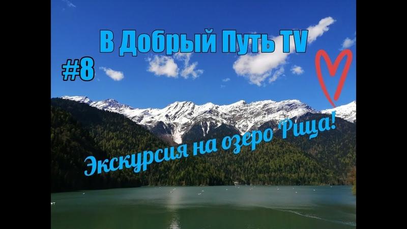 В Добрый Путь TV - Обзор экскурсии на озеро Рица (05.05.19) (8 часть)
