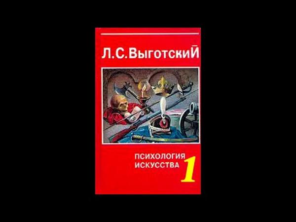 Психология искусства. Выготский Лев. CD_01 Аудиокнига (1\2) видео | Аудиокниги по саморазвитию