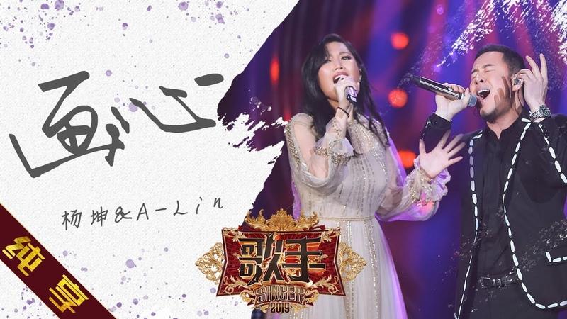 20190405 13 纯享版 杨坤 A Lin《画心》《歌手2019》第13期 Singer 2019 EP13 湖南卫视官方HD