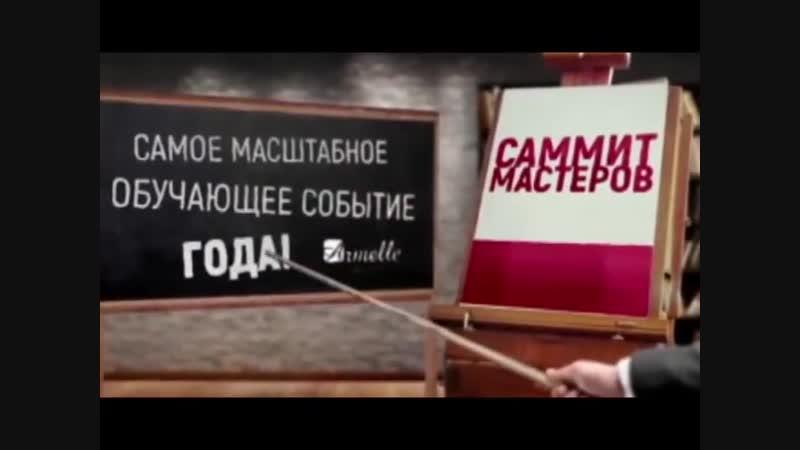 Саммит мастеров Аrmelle А ты едешь