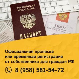 Временная регистрация дзержинский район ярославль центры регистрации граждан в спб