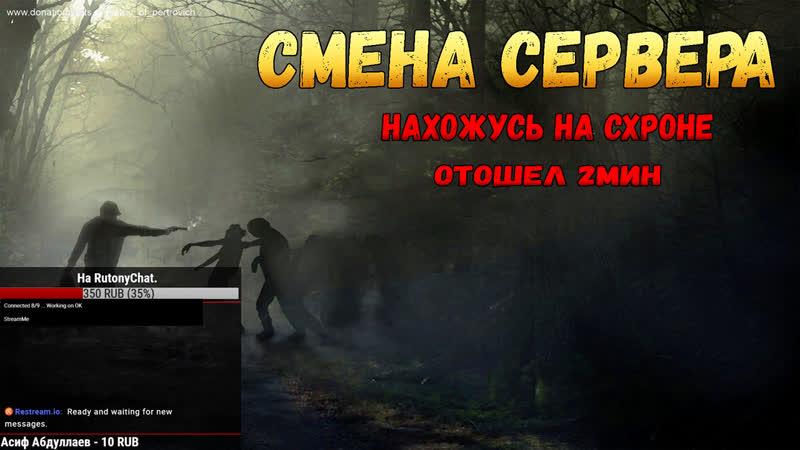 Стрим каждый день в 14:00 по МСК (PVP) DayzCrazyRussia