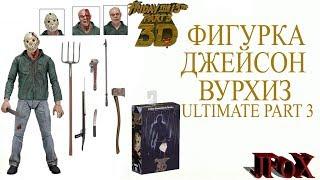 Фигурка Джейсона Вурхиза ULTIMATENeca Ultimate Part 3 Jason