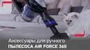 Аксессуары для ручного пылесоса Tefal Air force 360 TY9079