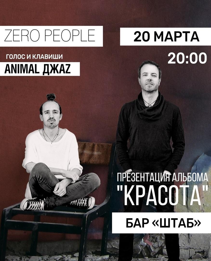 Афиша Красноярск Zero People / 20 марта / Красноярск