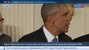 Новости на Россия 24 • Обама вводит новые меры контроля над оружием в обход Конгресса