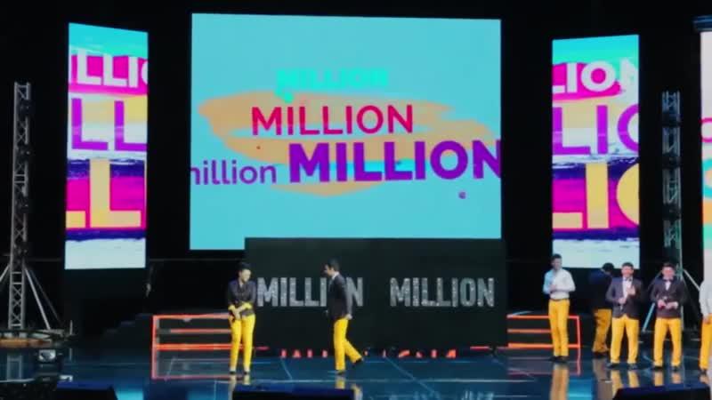 Million jamoasi Tanishuv