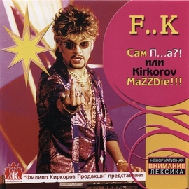 Филипп Киркоров альбом Сам п…а?! или Kirkorov MaZZDie!!!