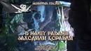 Забытые песни - В нашу гавань заходили корабли Автор видео - Александр Травин
