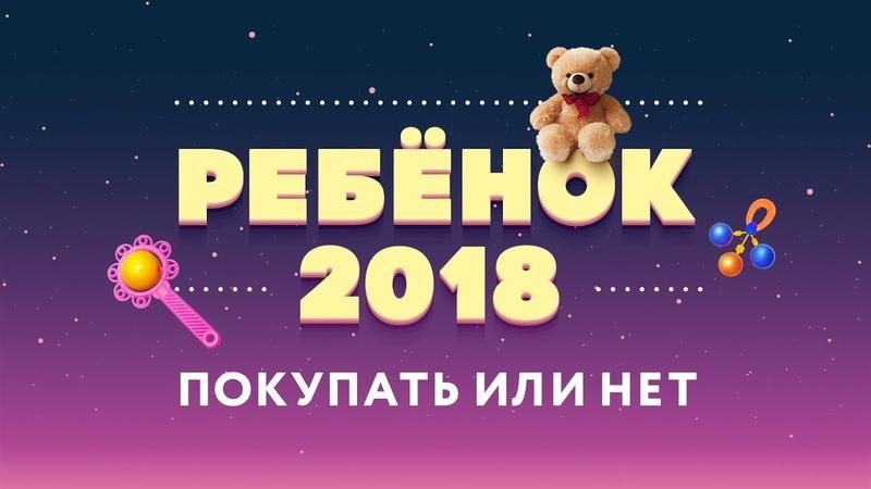 БОЛЬШОЙ РАЗГОВОР ШВК по теме «Ребёнок 2018: покупать или нет» 08.10.18