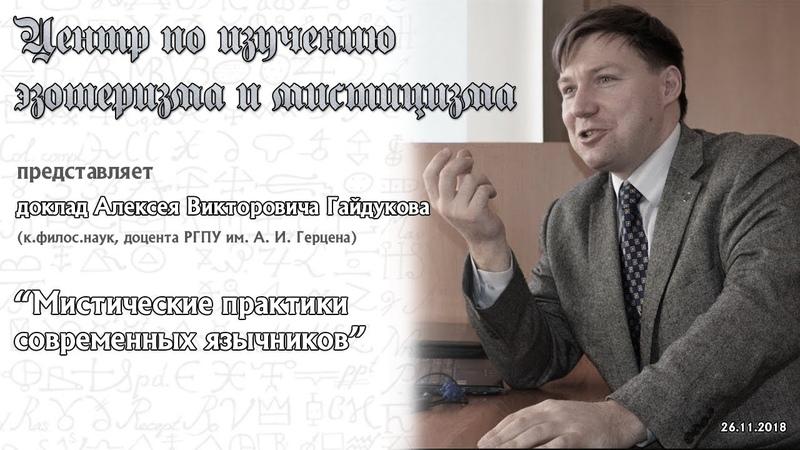 Гайдуков А. В. Мистические практики современных язычников