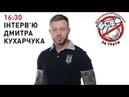 Інтерв'ю голови Черкаського осередку Дмитра Кухарчука. НацКорпус