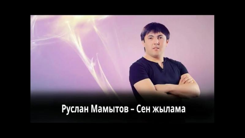Руслан Мамытов Сен жылама Remix 2018