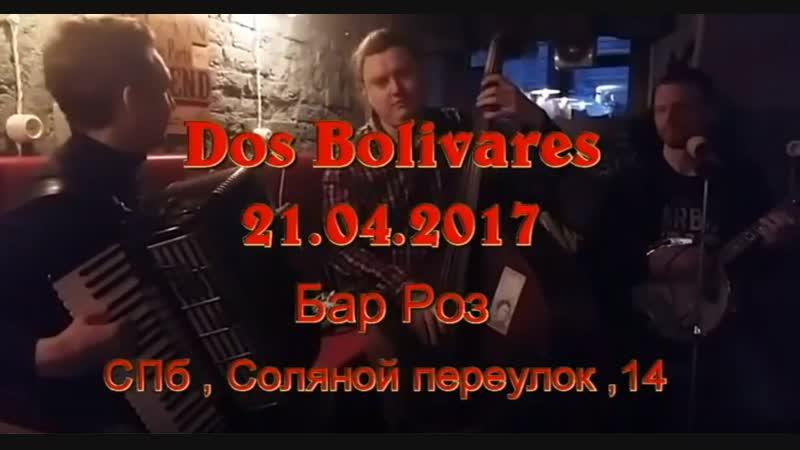 2 БОЛИВАРА _ DOS BOLIVARES 21.04.2017 в Бар Роз Спб