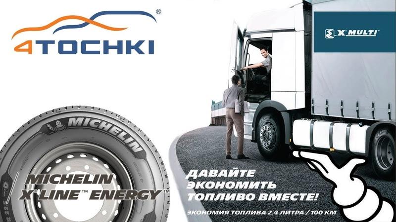 Экономия топлива с шинами MICHELIN X-MULTI Energy на 4 точки. Шины и диски 4точки - Wheels Tyres
