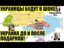 Украинцы такого точно не знали: Какой была Украина до подарков от Советского Союза