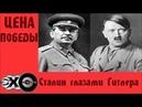 Елена Съянова Сталин глазами Гитлера ¦ Цена победы ¦ Эхо москвы