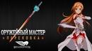 Оружейный мастер Рапира Асуны из Sword Art Online правильный перевод