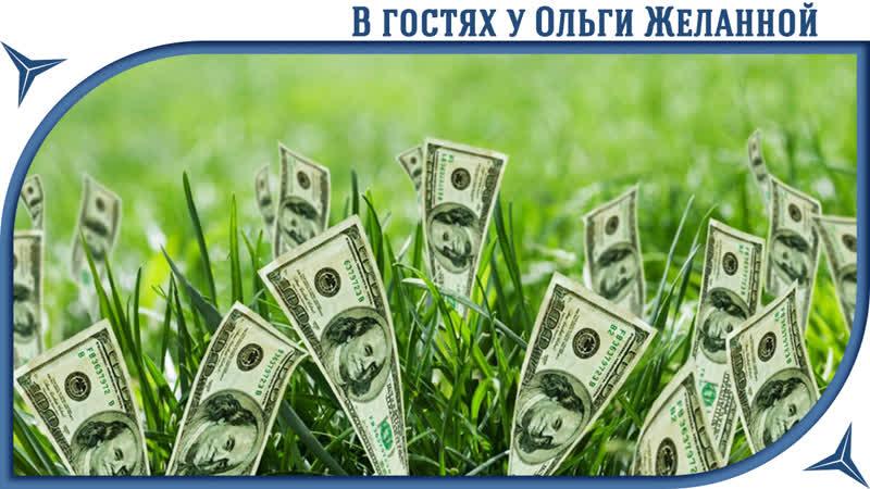 Простые шаги для активации денежного потока в Вашей жизни Дарья Ким