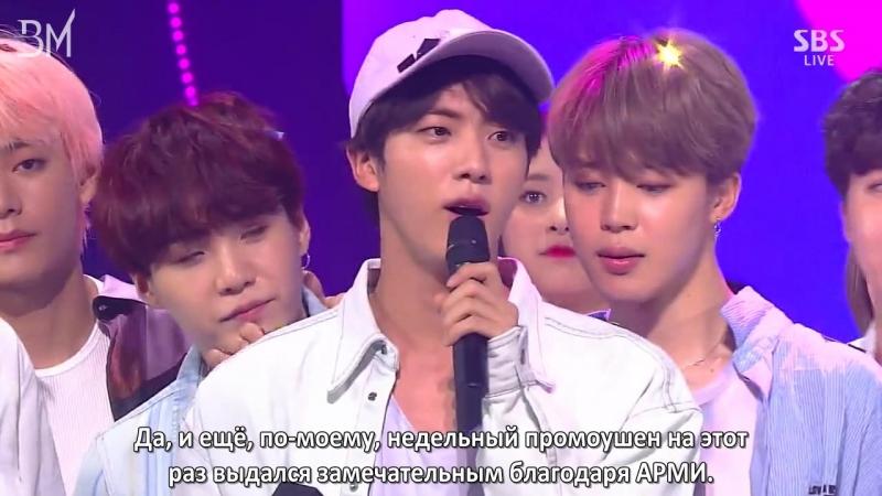 [RUS SUB][02.09.18] BTS - 1st place Ending @ Inkigayo