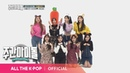 Weekly Idol EP.384 Lovelyzs Its mine Group ver.