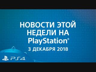 Новости этой недели на PlayStation | 03 декабря