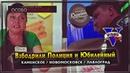 Взбодрили Полицию и Юбилейный в городах Каменское Павлоград Новомосковск