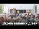 Школа вільних дітей