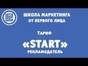 LeoPays тариф START маркетинг