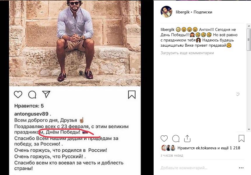 """Антон Гусев 23 февраля поздравил всех с """"Днем Победы"""""""