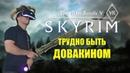 The Elder Scrolls V Skyrim VR - Трудно быть Довакином