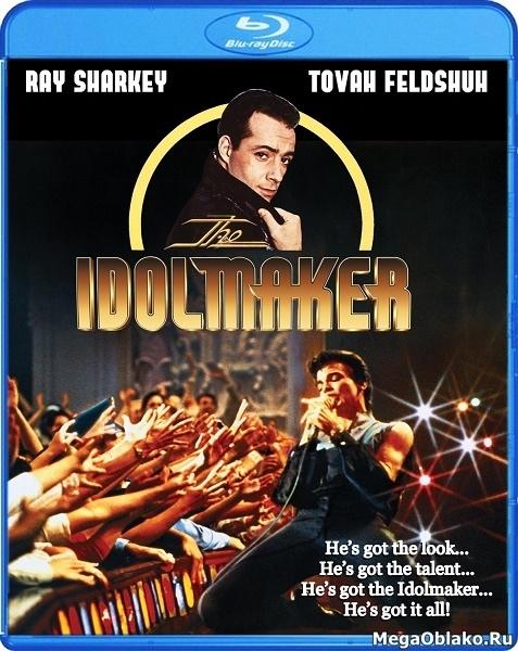 Создатель кумиров / Идолопоклонник / The Idolmaker (1980/BDRip/HDRip)