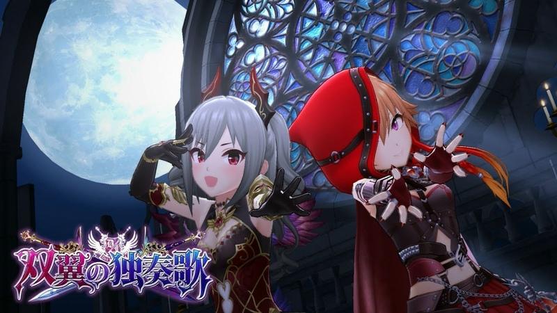 「デレステ」双翼の独奏歌 (Game ver.) 神崎蘭子、二宮飛鳥 SSR