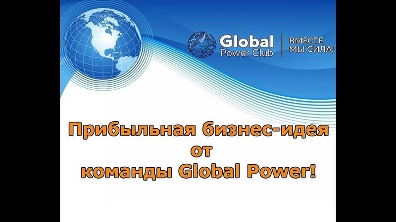 Прибыльная бизнес идея от команды Global Power
