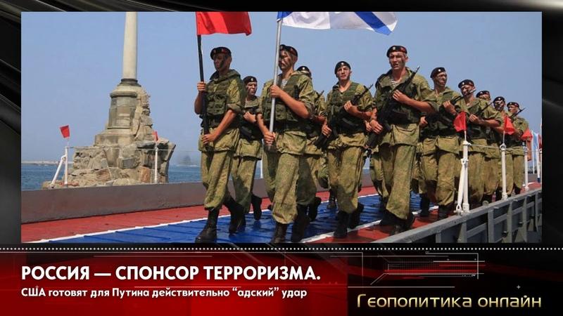 """Россия — спонсор терроризма. США готовят для Путина действительно """"адский"""" удар"""