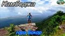 Камбоджа Провинция Кампот Гора Бокор с нее видно и Вьетнам и Таиланд