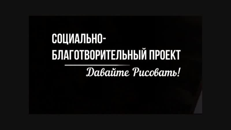 Кузьмина Ольга. Наши Мастер-классы. Проект Давайте рисовать! АРТМУЗА 21 декабря 2018 г.