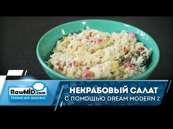 Некрабовый салат | Сыроедческий рецепт