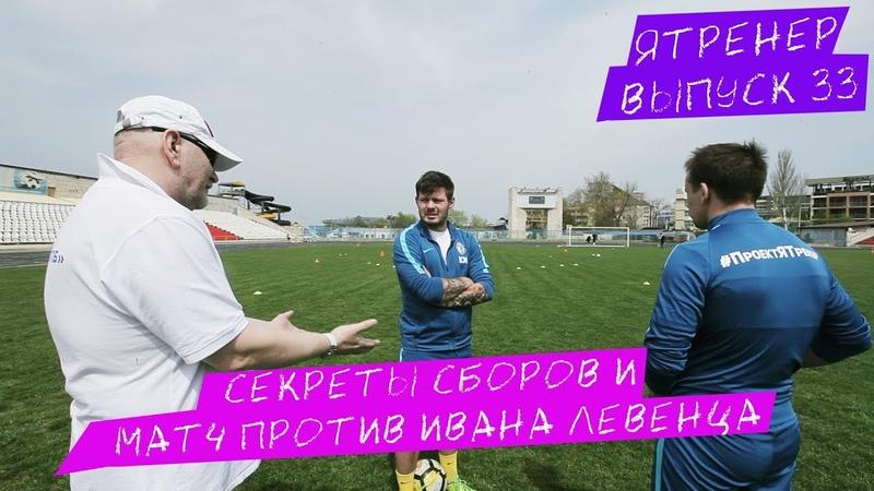 (24-04-2018) ЯТренер! Все секреты футбольных сборов и матч против Ивана Левенца