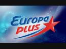 Европа Плюс - Эфир 21.10.2018 18:00-20:00