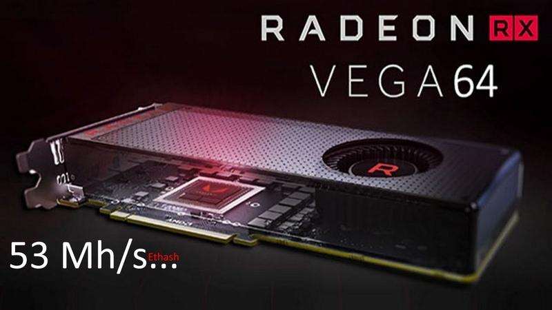 RX Vega 64 в майнинге ETH 53 Mh s