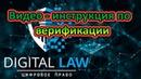 Видео инструкция Как пройти верификацию на Digitallaw