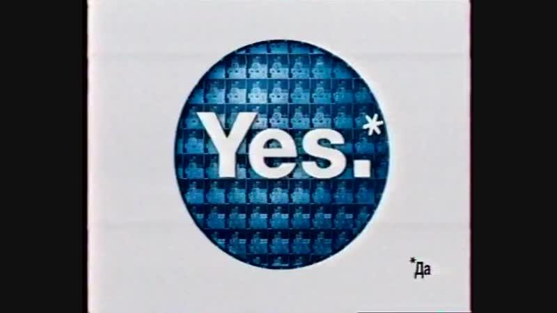Реклама НТВ 24 04 2003 2