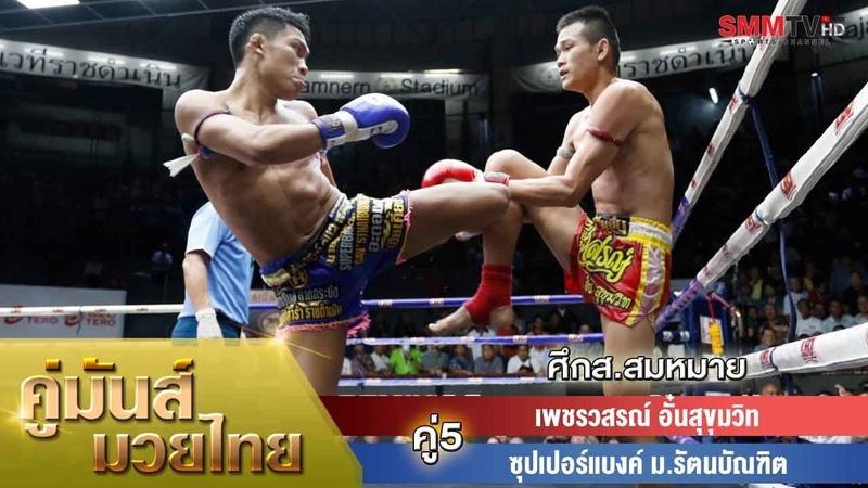 Муай тай(Phetwason VS SuperBaeng)